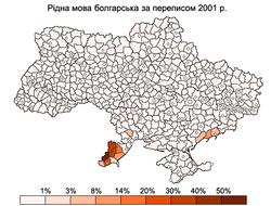 Bolgarianlang2001ua.PNG