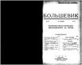 Bolshevik 1929 No22.pdf