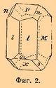 Brockhaus and Efron Encyclopedic Dictionary b47 269-2.jpg