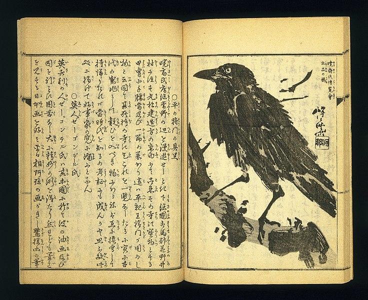 kawanabe kyosai - image 1