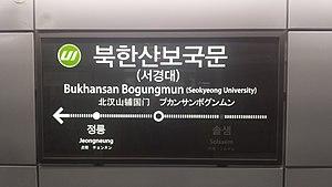 Bukhansan Bogungmun station - Image: Bukhansan Bogungmun