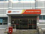 Busan Jungang4 Post office.JPG
