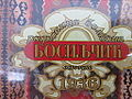 Candyman in Serbia 010.JPG