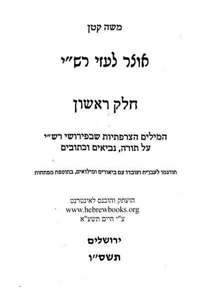 File:Catane La'azei-Rashi Tanakh HB48057.pdf