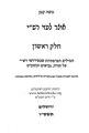 Catane La'azei-Rashi Tanakh HB48057.pdf