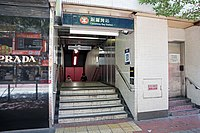 Causeway Bay Station 2020 08 part7.jpg