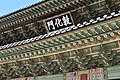 Changdeokgung Palace, Seoul, constructd in 1405 (4) (39305412620).jpg