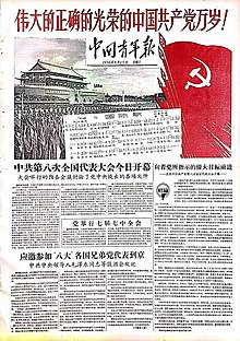China Youth Daily 1956-09-15.jpg