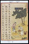 Chinese Materia Dietetica, Ming; Erath paste water Wellcome L0039379.jpg