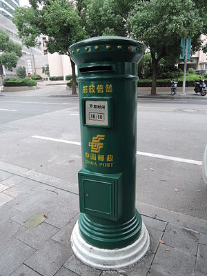 China Post - A China Post postbox in Shanghai