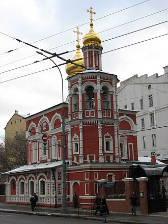 Metochion - The metochion of the Eastern Orthodox Church of Alexandria in the Church of All Saints, Moscow