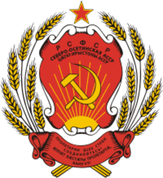 Coat of arms of Ossetia - The coat of arms of the North Ossetian ASSR (1978-1991)