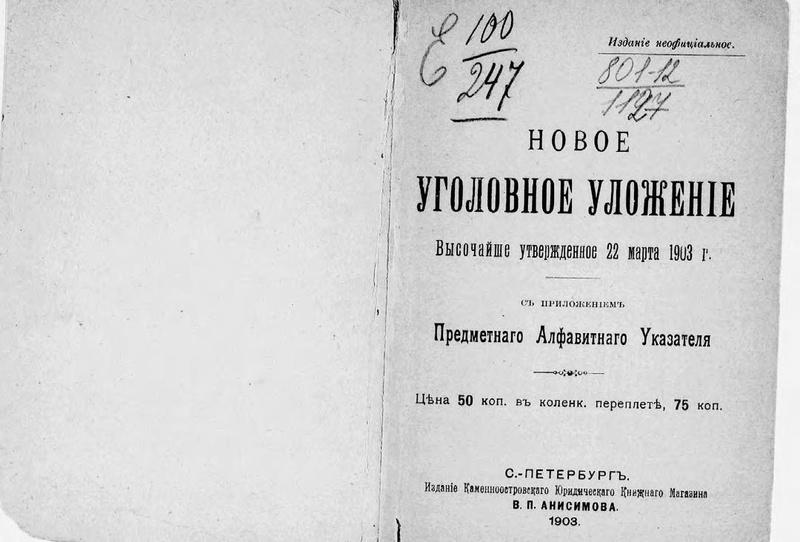 File:Code of criminal law of Russia, 1903.pdf