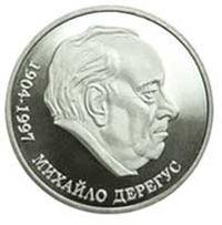 Coin of Ukraine Deregus R.jpg