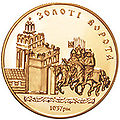 Coin of Ukraine Gold gate R.jpg