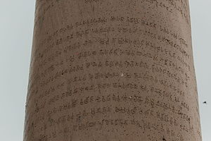 Topra Kalan - A close up of the inscription on the lat (obelisk).