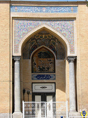 Dar ul-Funun (Persia) - Eastern gate of Dar ul-Funun in the Naser Khosrow Street. The motto is inscribed on the upper part of the front face.