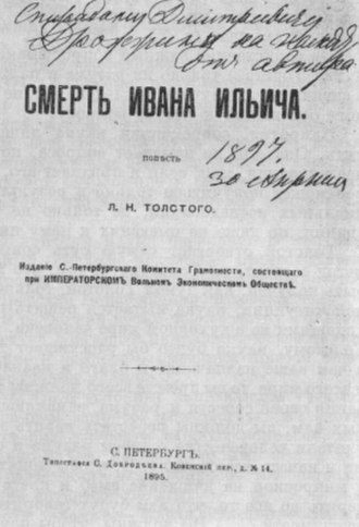 The Death of Ivan Ilyich - Title page of the 1895 Russian edition