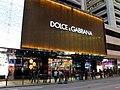 Dolce & Gabbana Harbour City Store 2012.jpg