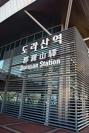 Dorasan Station - Image: Dorasan station outside