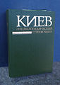 Encyclopedic Reference Kiev 1986 ru.jpg