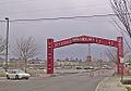 Entrance to Lakewood Towne Center Lakewood WA (4575068157).jpg