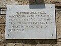 Etropole-clock-tower-plaque.jpg