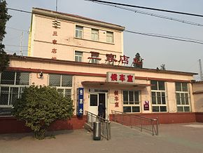 Facade of Sanjiadian Railway Station (20160321155322).jpg