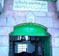 Fatima-Sughra-Bint-Imam-Husayn-AS.jpg