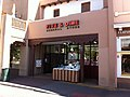 Five & Dime General Store (Santa Fe, New Mexico) 001.jpg