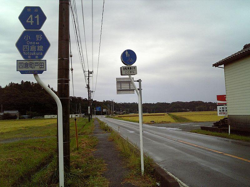File:Fukushima Prefectural Road 41 YotsukuraToda.JPG