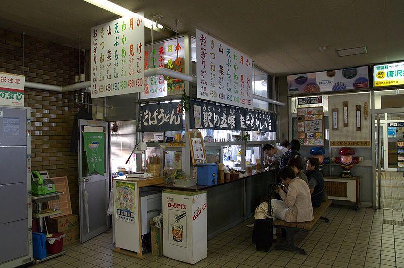 File:Furano Station Snack bar.jpg