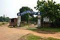 Gateway - Hijli College - Kharagpur - West Midnapore 2015-09-28 4103.JPG