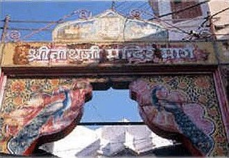 Shrinathji Temple - Gate of the temple