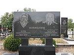 Grave of Serhii Koniukhov.jpg