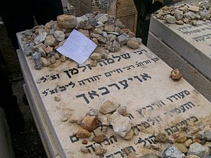 Shlomo Zalman Auerbach - Tombstone of Rabbi Auerbach