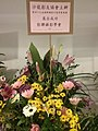 HKCL CWB 香港中央圖書館 Hong Kong Central Library 展覽廳 Exhibition Gallery 國際攝影沙龍展 PSEA photo expo flowers sign Oct 2016 SSG 04.jpg