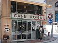 HK 上環 Sheung Wan 蘇杭街 Jervois Street 36 Cafe Roma.JPG