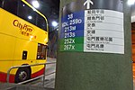 HK 匯景花園 Sceneway Garden 藍田巴士總站 Lam Tin Station Bus Terminus route signs n CityFlyer A11 July 2018 IX2.jpg
