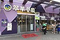 HK 觀塘 Kwun Tong 鴻圖道 2 Hung To Road November 2017 IX1 翠華餐廳 Tsui Wah Group Centre shop 勵業街 Lai Yip Street.jpg