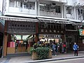 HK Jordan 庇利金街 Pilkem Street 花布店 near 寶靈街 Bowring Street.jpg