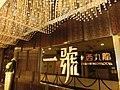 HK Jordan 港景峰 Victoria Tower mall night 一號 西九龍 One West Kowloon Showflat sign Apr-2013.JPG