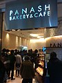 HK Kennedy Town 寶翠園 Belcher's 西寶城 Westwood mall Panash Bakery & Cafe visitors Feb-2012 Ip4.jpg