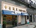 HK Kennedy Town Praya COSCO Hotel 2.jpg