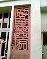 HK KwongWahHospital Sign.jpg
