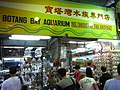 HK Mong Kok Botang Bay Aquarium shop sign yellow Tung Choi Street Golden fish plastic bag Sept-2012.JPG