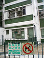 HK Quarry Bay Greig Road Nam Fung Sun Chuen No Dogs Allowed Sign a.jpg