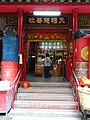 HK STT Shek Tong Tsui 屈地街 Whitty Street Wing Wah Mansion 天福慈善社 red Temple stairs July-2015 DSC.JPG