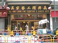 HK Sheung Wan Hollywood Road 義興隆家具 Yee Hing Loong Fine Furniture shop.JPG
