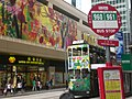HK Sheung Wan Man Wa Lane Wing On Centre n Body Shop Tram Ads n KMB Bus Stop Sign.JPG
